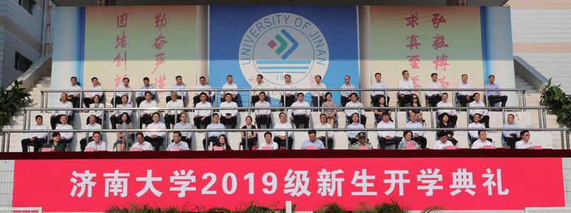 """奏响我们的""""济大乐章""""——济南大学2019级新生开学典礼隆重举行"""